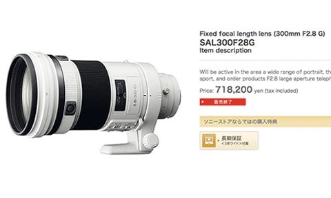 Sony dừng sản xuất ống kính 300 mm f28 - 1